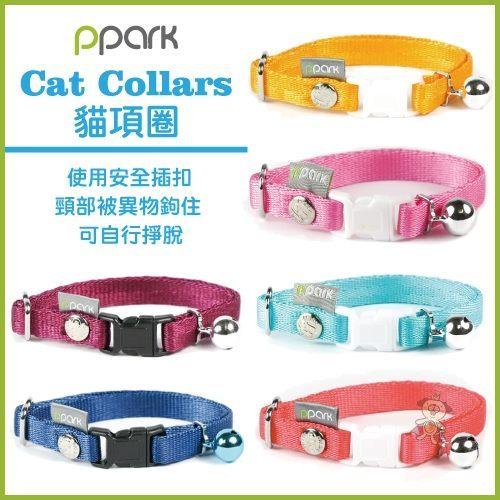 KING WANG PPARK i系列貓專用項圈安全插扣多色可選