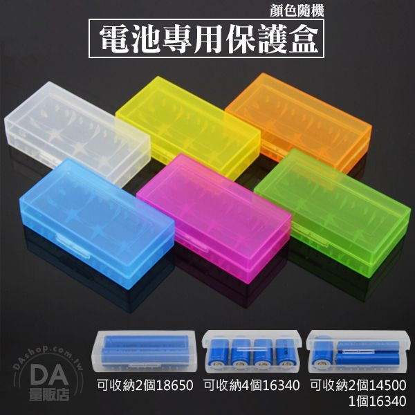 《DA量販店》18650 電池 保護盒 電池盒 防靜電 防塵 顏色隨機(34-709)