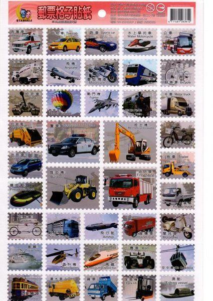 交通工具系列郵票格子貼紙大番薯批發網