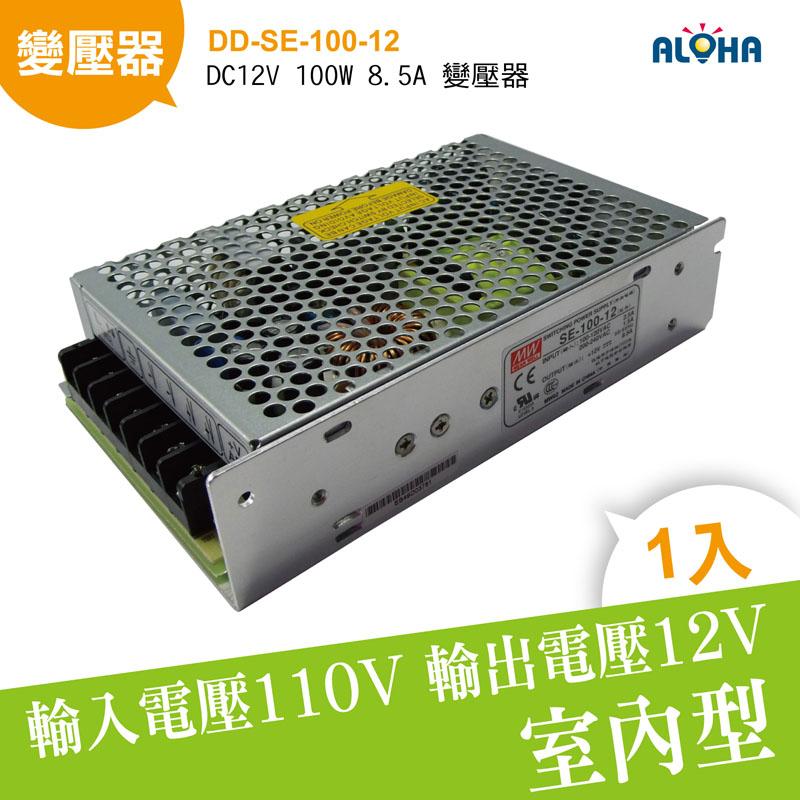 LED燈條 電料變壓器 110V 轉 DC12V 100W 8.5A 變壓器 (DD-SE-100-12)