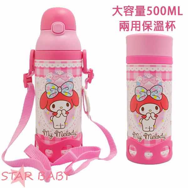 STAR BABY-三麗鷗美樂蒂304不鏽鋼兩用保冷保溫兒童水壺保溫水瓶500ml