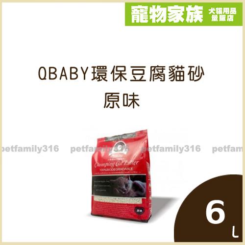 寵物家族-QBABY環保豆腐貓砂-原味6L