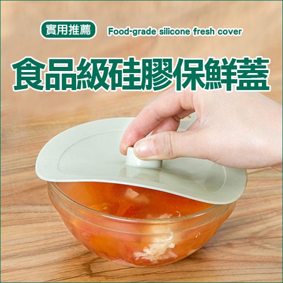 米菈生活館Y12-1食品級硅膠保鮮蓋冰箱微波爐低溫高溫開瓶廚房碗蓋吸附新鮮用具