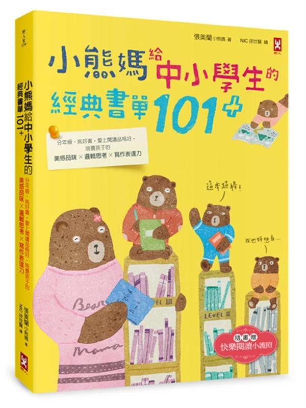 小熊媽給中小學生的經典&悅讀書單101 (隨書贈「快樂閱讀小護照」):分年級、挑好書..
