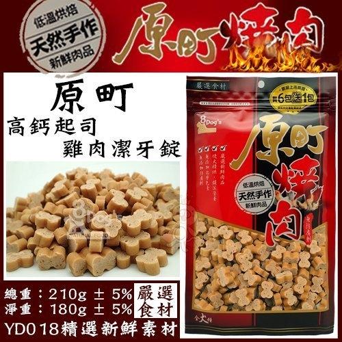 KING WANG原町燒肉高鈣起司雞肉潔牙錠寵物零食180g YD-018狗零食