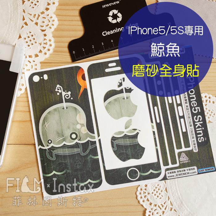 菲林因斯特《鯨魚全身貼》Jewenew 杰葳新 iPhone5 5S SE 磨砂全身貼 機身貼 保護貼 側邊