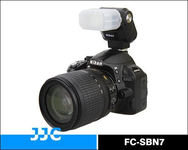 我愛買#JJC尼康Nikon肥皂盒SB-300肥皂盒SB-300柔光盒SB300肥皂盒SB300柔光盒SB-300皂盒SB300皂盒Speedlight
