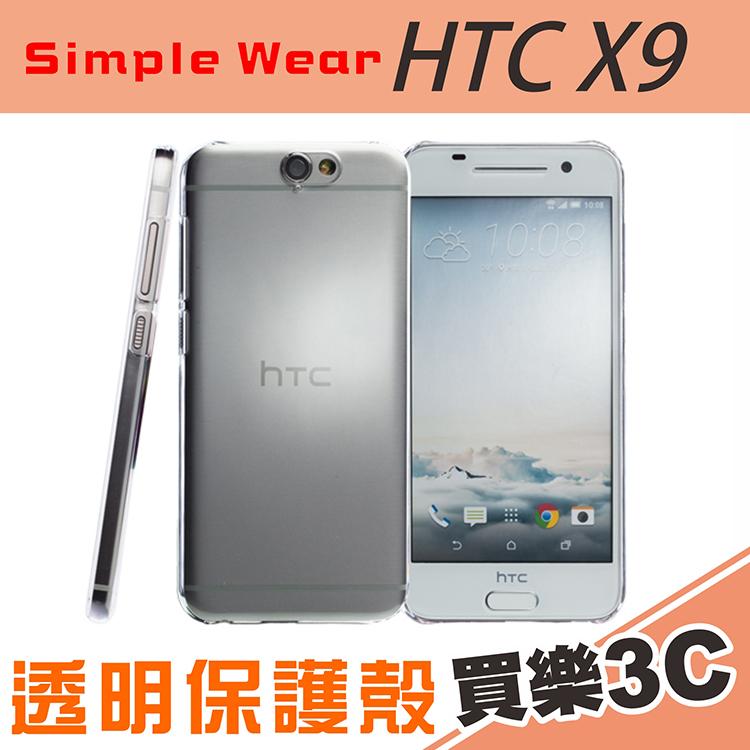 SW HTC ONE X9手機專用透明保護殼送保護貼SIMPLE WEAR京普威爾代理CASE SHOP