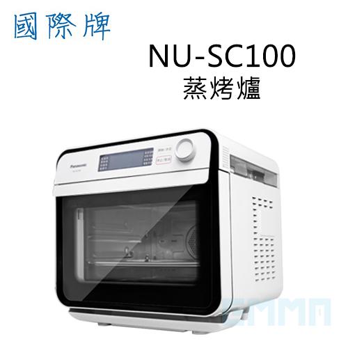 國際牌NU-SC100料理蒸氣可殺菌烘焙蒸烤箱~送FUJI按摩器