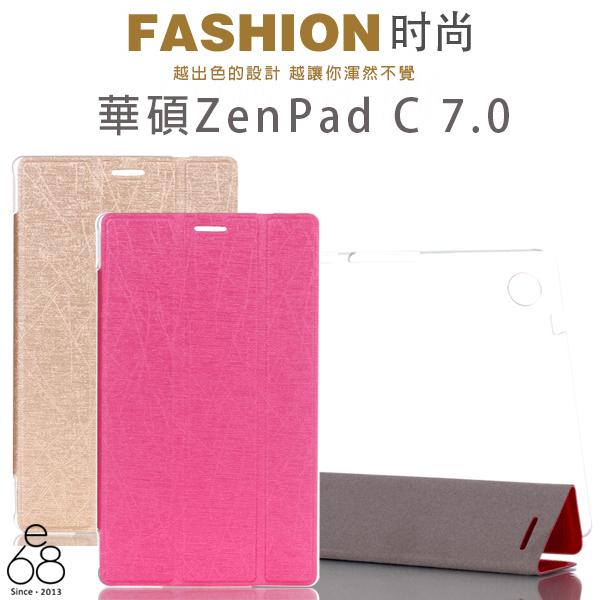 E68精品館華碩ASUS ZenPad C 7.0 Z170甲骨文三折平板皮套透明殼平板支架平板保護套保護殼