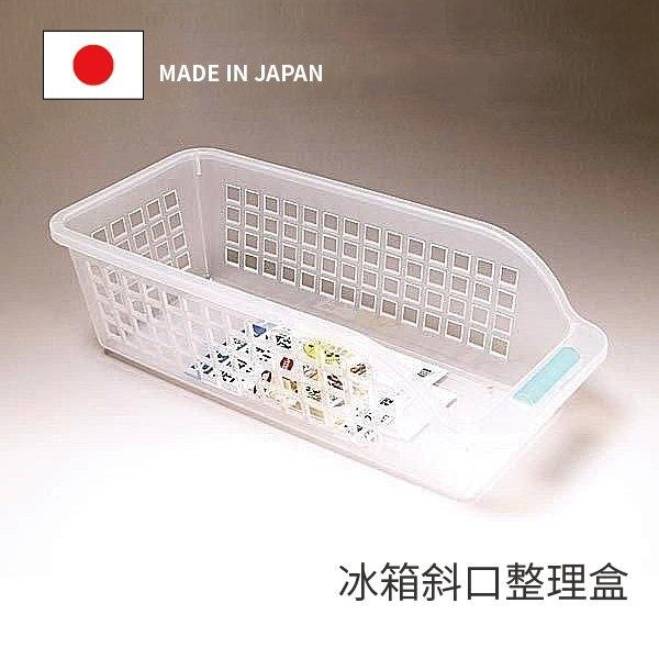 日本製冰箱斜口防髒好拿好收整理盒收納盒冰箱收納廚房收納SI0197 Loxin