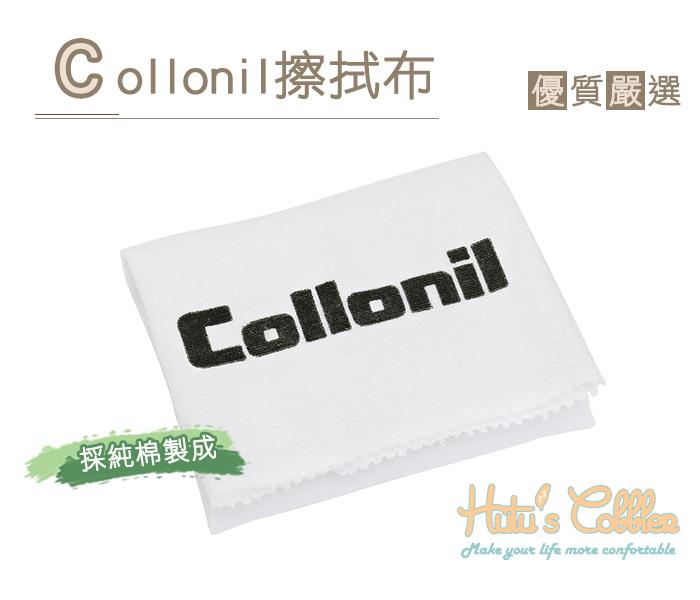 糊塗鞋匠 優質鞋材 P92 Collonil擦拭布 純棉製成 拋光效果佳