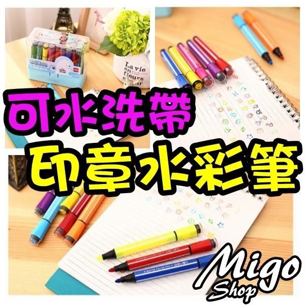 可水洗帶印章水彩筆24色得力水彩筆12色18 24 36色無毒帶印章水彩筆塗鴉繪畫筆可水洗