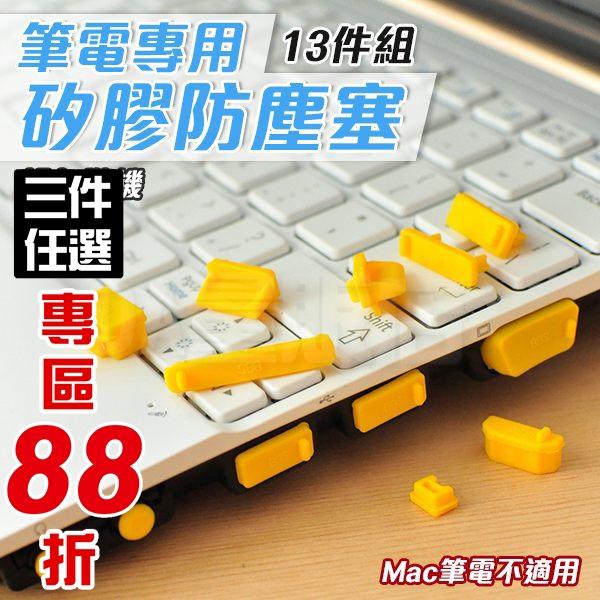 《DA量販店》筆電 NB 防塵塞 矽膠 13件套組 耳機 USB 防塵蓋 顏色隨機(V50-0107)
