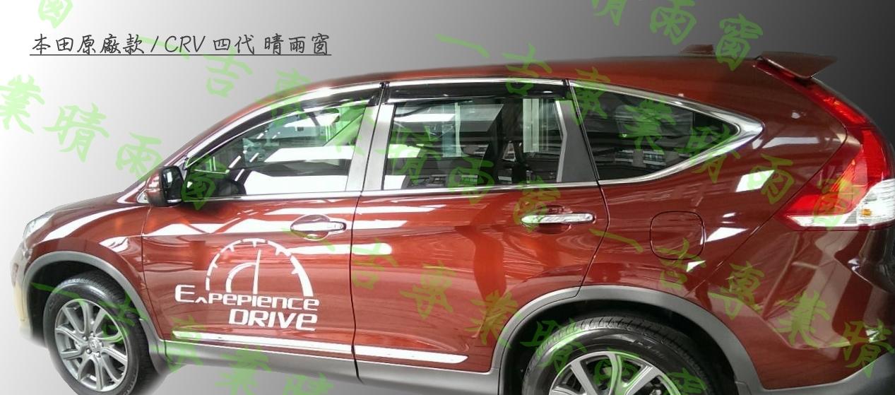 一吉CRV四代正台灣本田原廠款晴雨窗含卡扣套件crv4晴雨窗CRV4代晴雨窗CRV4晴雨窗