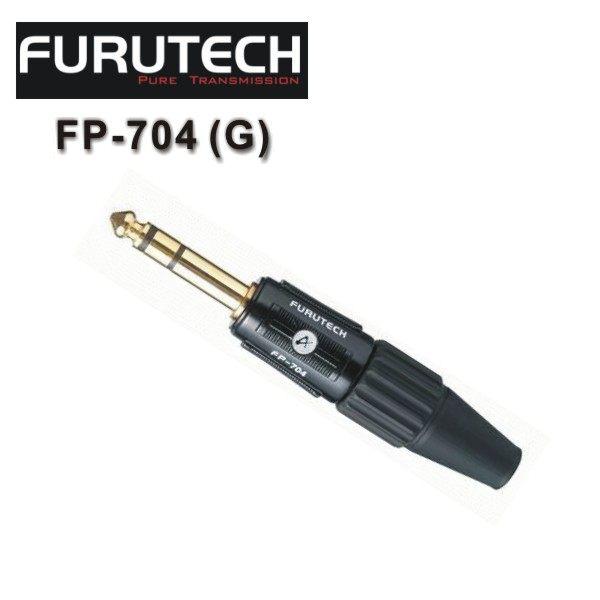 【竹北勝豐群音響】Furutech 古河 FP-704 (G) 高性能 鍍金 立體聲麥克風頭