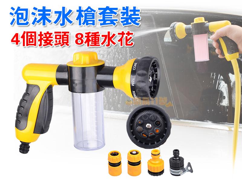 八合一多功能泡沫水槍洗車水槍清潔水槍高壓噴水槍澆花水槍洗車泥