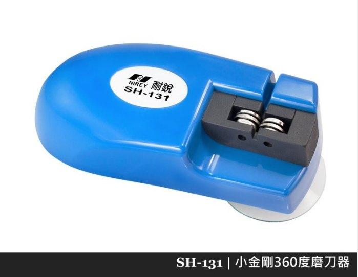 耐銳小金剛360度磨刀器SH-131磨得利手動磨刀機30秒超耐磨刀達人磨刀器台灣製磨剁刀片刀剪刀
