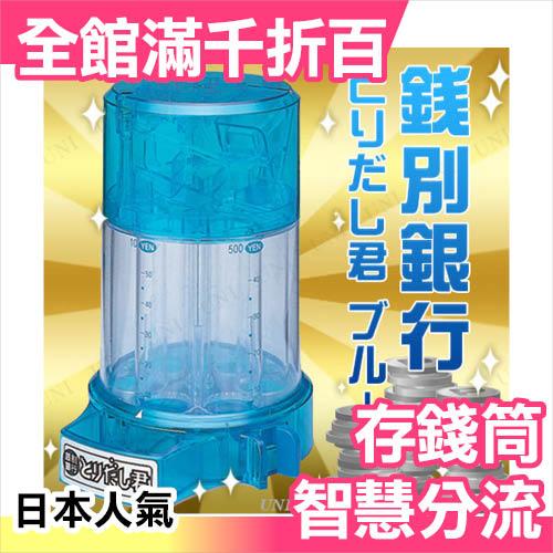小福部屋日本智慧分類錢幣存錢筒存錢桶生日聖誕節新年交換禮物玩具新品上架