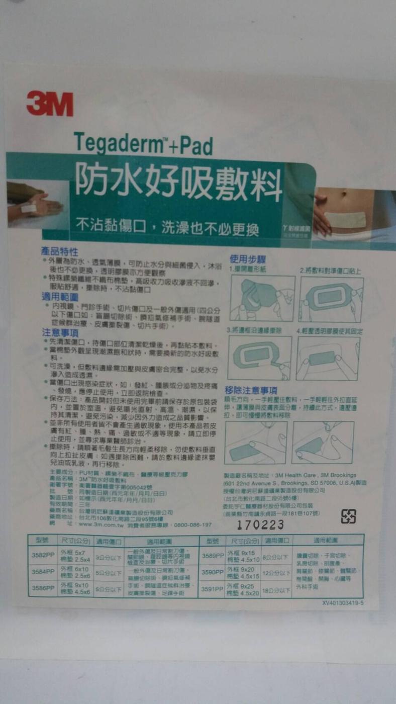3M 防水好吸敷料(滅菌)