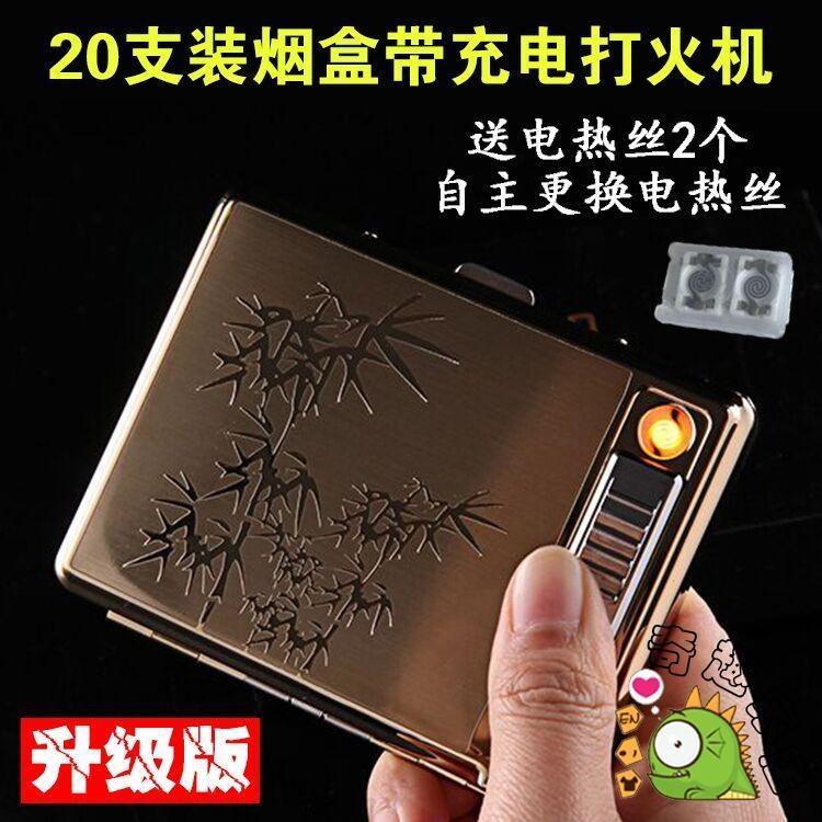 20支裝不銹鋼金屬自動彈蓋煙盒USB充電打火機超薄電子點煙