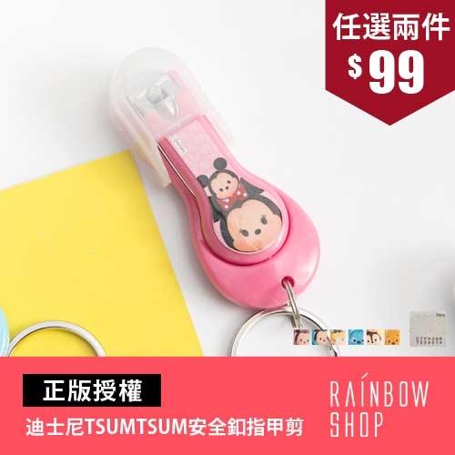 迪士尼TSUMTSUM安全釦指甲剪-K-Rainbow【A0D32204】