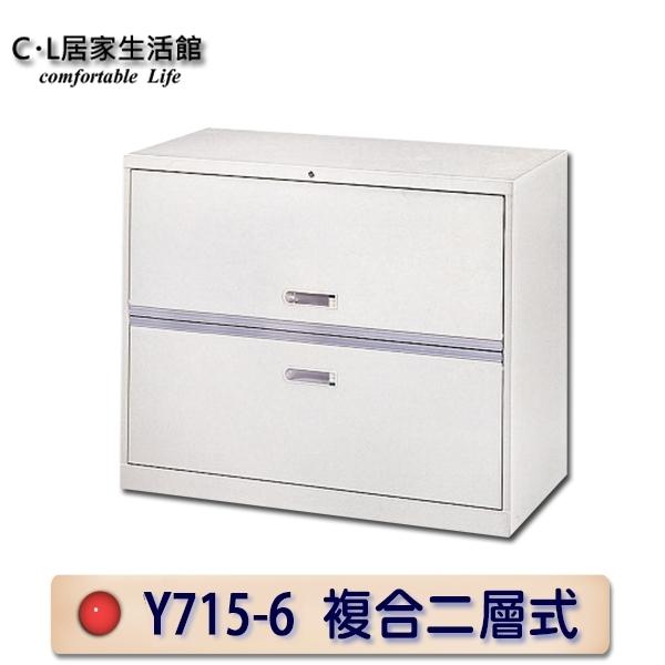 C L居家生活館Y715-6 OC-2複合二層式公文櫃一掀一抽資料櫃文件櫃置物櫃理想櫃