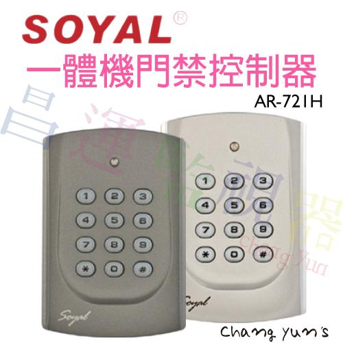 高雄台南屏東門禁SOYAL EM連網AR-721HBR1按鍵型門禁控制器讀卡機控制器