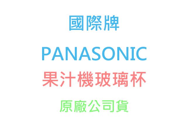 國際牌PANASONIC台灣松下果汁機玻璃杯果汁杯型號:MX-GX1561 MX-GX1551