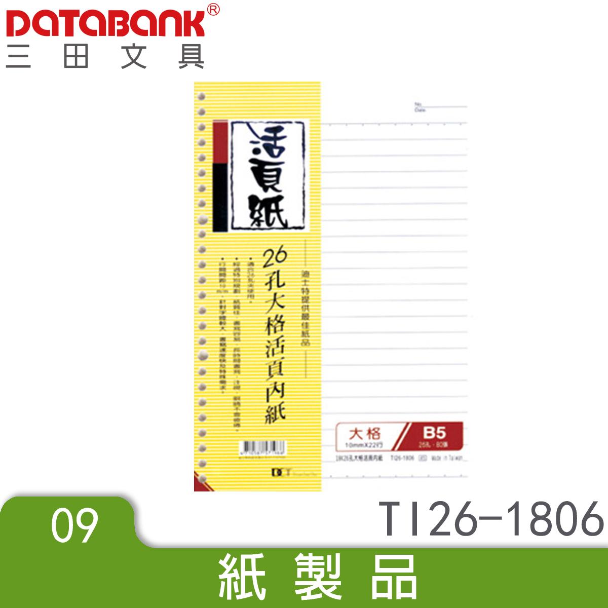 18K 26孔大格內紙(TI26-1806) 小記事本 memo紙 文件紀錄紙 DATABANK