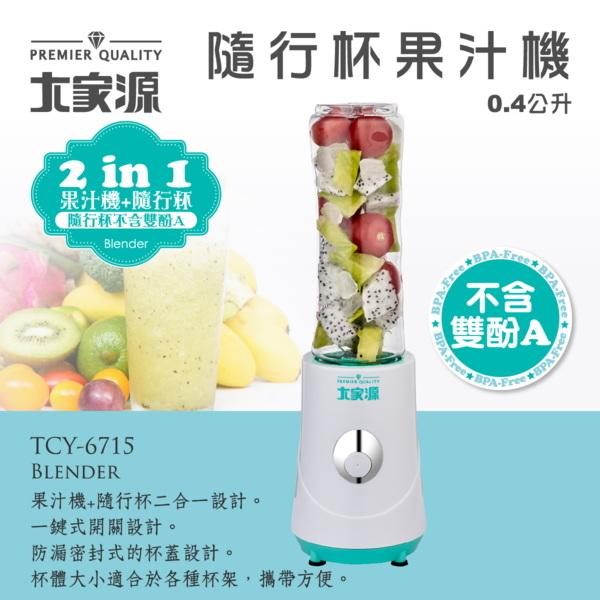 大家源隨行杯果汁機TCY-6715