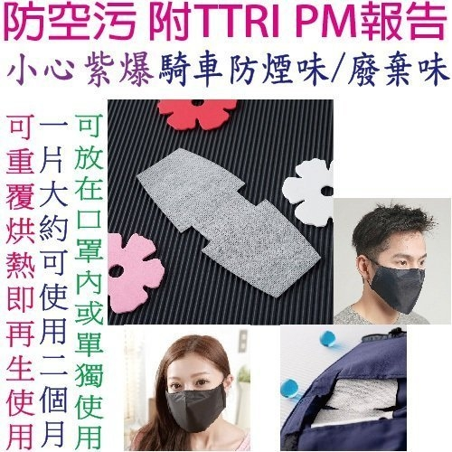 【100%奈米活性碳纖維布】 100%活性碳 功能升級 可防空污 紫爆 附報告 除臭佳 可重覆使用