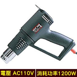 熱風槍(120V,60HZ,1200W)NO.1001