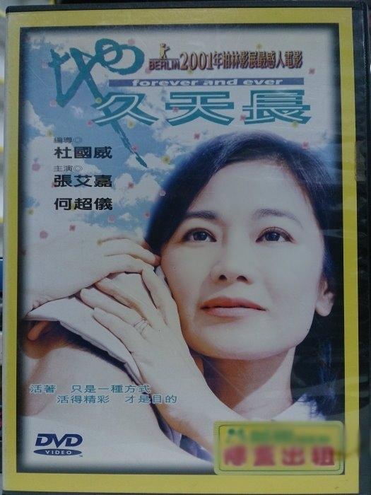 挖寶二手片-J03-045-正版DVD*港片【地久天長】張艾嘉*何超儀
