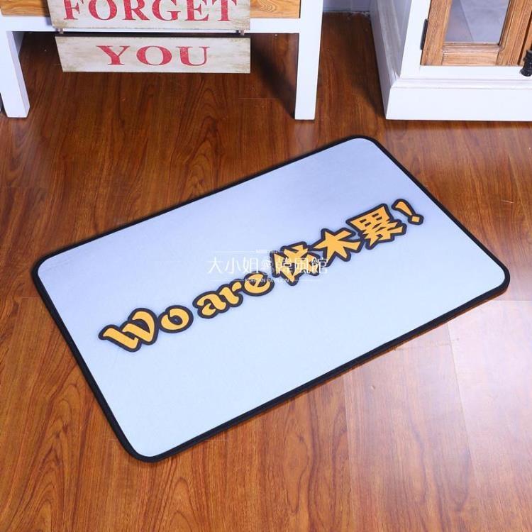 創意個性衛浴門廳入戶進門地墊腳墊防滑短毛絨地毯大小姐韓風館