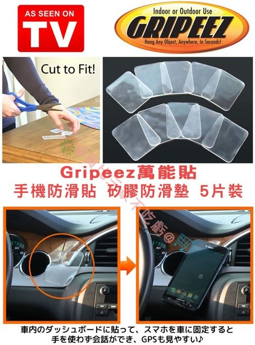 ☆貨比三家☆ Gripeez 無痕矽膠貼 萬用貼 壁貼 手機貼 平板貼 導航貼 車貼 廚房 浴室 機車 腳踏車