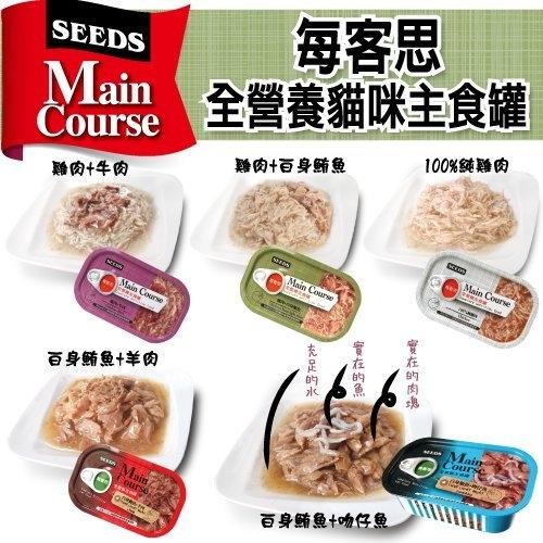 *KING WANG*【單盒】SEEDS 每客思全營養主食罐/貓罐頭115克(5種口味)