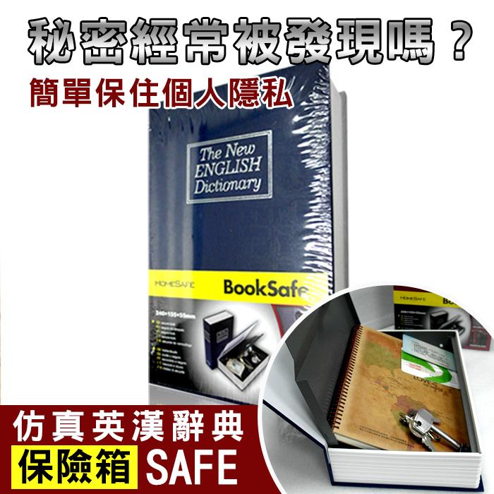 守護者保險箱創意書本造型保險箱偽裝字典保險箱收納盒保險箱全賣場最低價BK藍色區