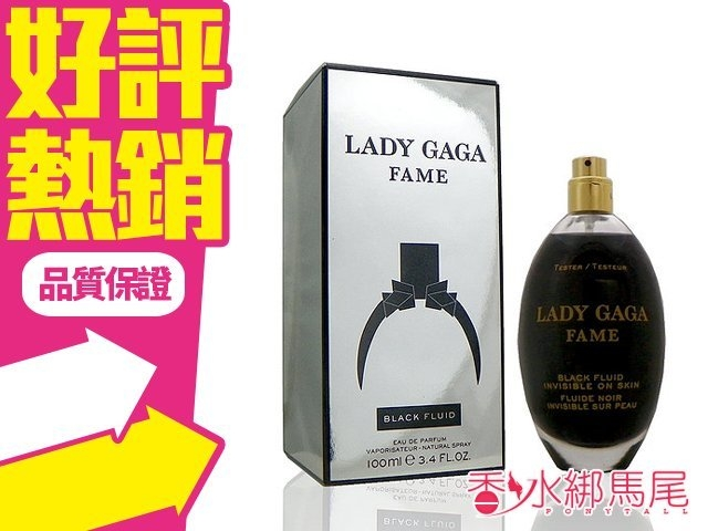 Lady Gaga Fame女神卡卡超人氣女性淡香精100ML TESTER香水綁馬尾