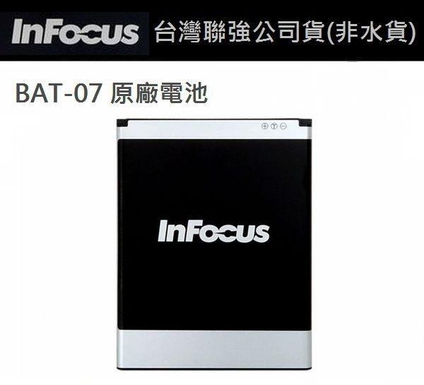 免運Infocus BAT-07原廠電池鴻海富可視M320 M320e M330 Amazing A8 X3聯強貨