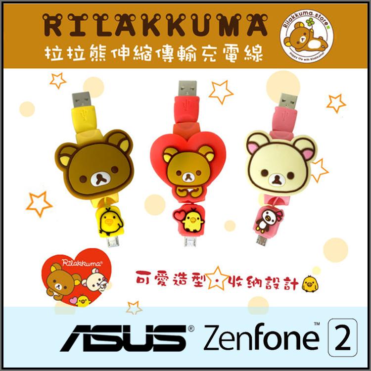 正版授權拉拉熊USB伸縮傳輸線充電線ASUS ZenFone 2 Laser ZE500KL ZE550KL ZE601KL Selfie ZD551KL