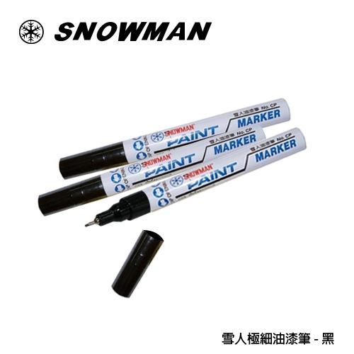 ※亮點OA文具館※雪人SNOWMAN 雪人極細油漆筆 - 黑 EFWP-12/EFGP-12/EFSP-12 0.5~0.8mm