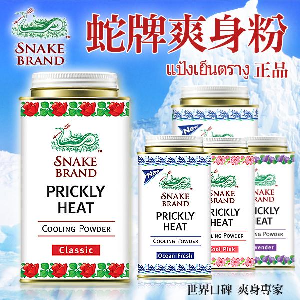 泰國蛇牌爽身粉痱子粉150g小罐小紅帽美妝AAA