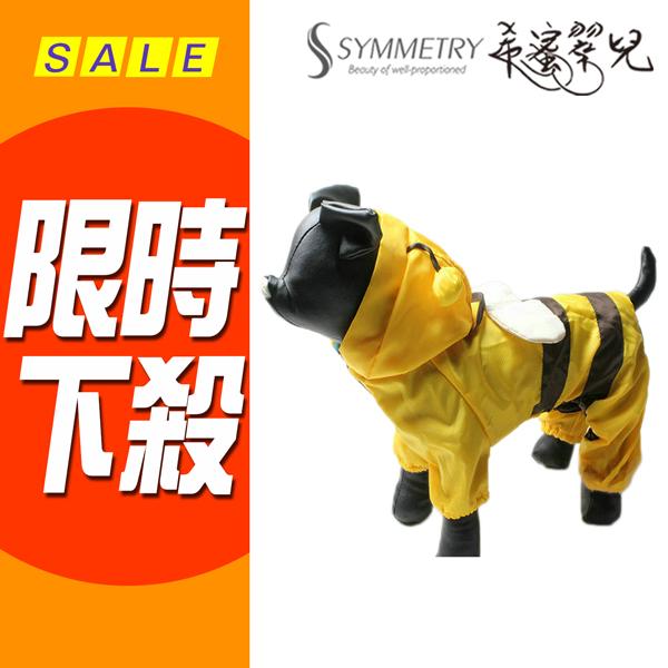 狗雨衣蜜蜂造型四腳雨衣中型犬小型犬適用狗狗衣服寵物雨衣特惠價270