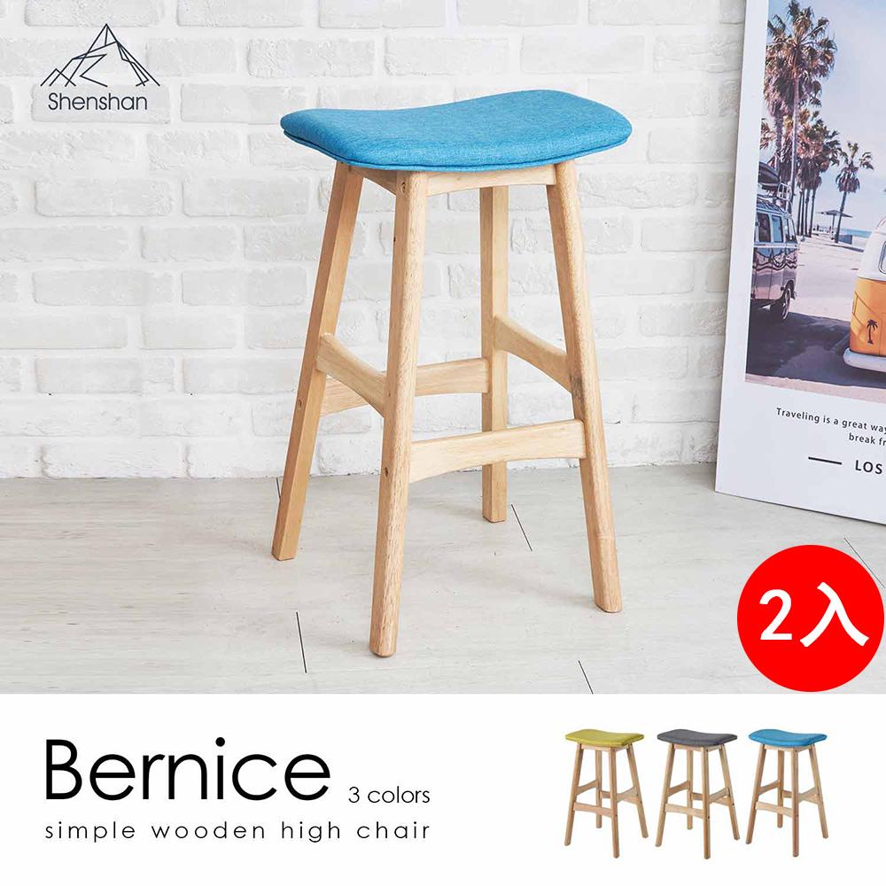 【Shenshan】簡約質感高腳椅/吧台椅(2入組)/3色/H&D東稻家居