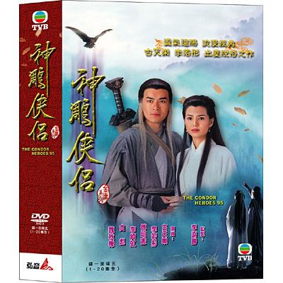 港劇 - 神鵰俠侶DVD-古天樂版 (全20集/5片) 古天樂/李若彤