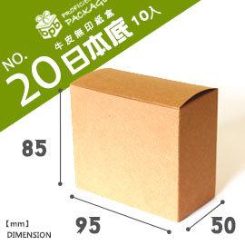 荷包袋-專業包裝牛皮無印紙盒NO.20 5入
