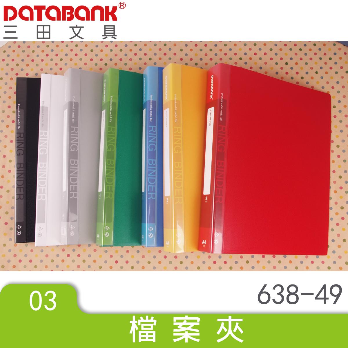 標準資料夾 小3孔夾 (638-49) 多色可選 文件資料夾 文書收納夾 型錄收納夾 資料歸檔專家 DATABANK