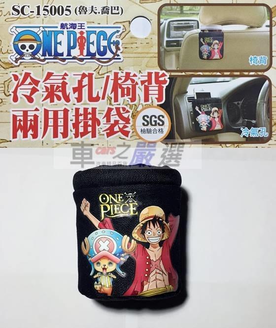 車之嚴選cars go汽車用品SC-15005 ONE PIECE航海王海賊王魯夫喬巴冷氣孔夾頭枕手機袋置物袋