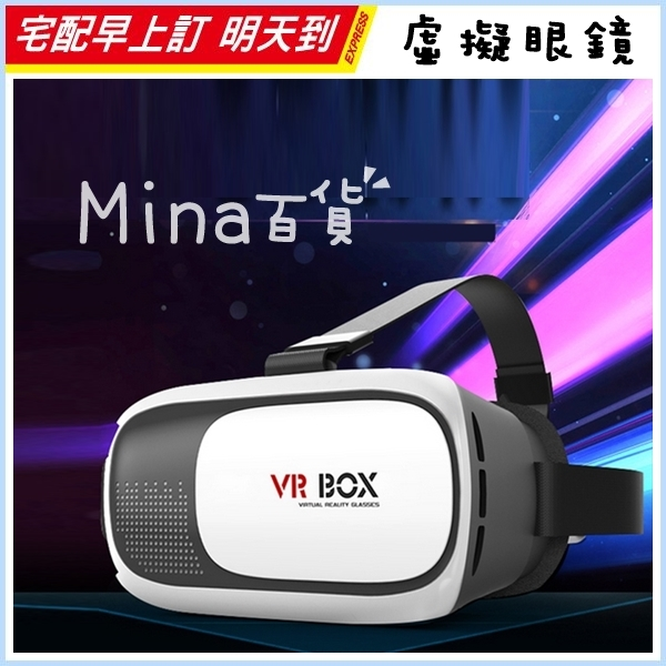 3D VR-BOX虛擬眼鏡3D立體眼鏡頭戴式眼鏡手機眼鏡可容下3.5-6吋手機C0078 mina百貨
